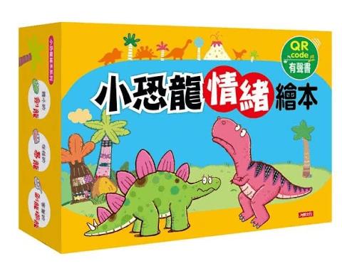 小恐龍情緒繪本