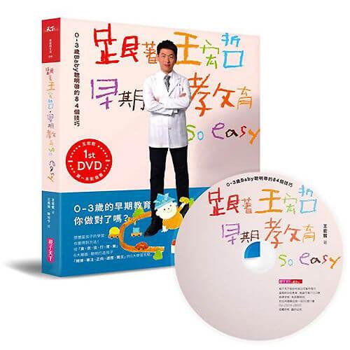 跟著王宏哲,早期教育so easy!:0~3歲Baby聰明帶的84個技巧
