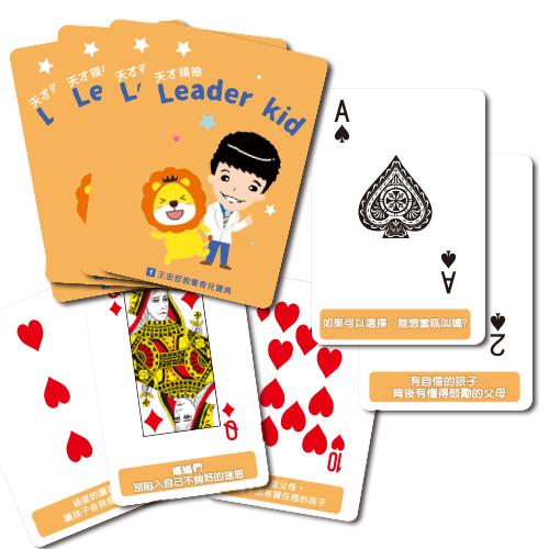 王宏哲教養小語卡通撲克牌