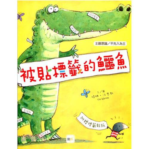 被貼標籤的鱷魚 ( 品格教育繪本)