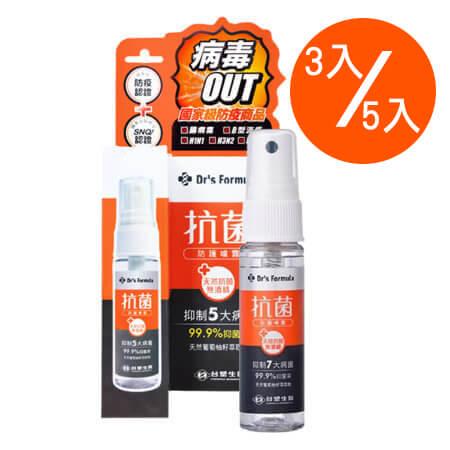 【台塑生醫】抗菌防護噴霧(3入/5入組隨身瓶)預購中